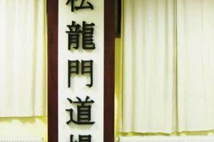 Tradíció, elszántság, kitartás - Shōryūmon Dōjō