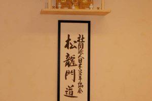 Shinza - Shōryūmon Dōjō